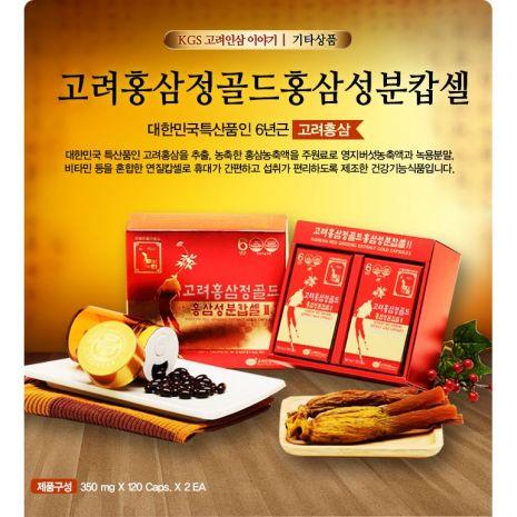 Hồng Sâm Hàn Quốc KGS Viên Con Nhộng 350mg x 120 viên